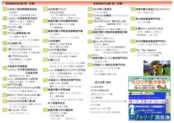 2012フェスティバル小冊子原稿8-9.jpg