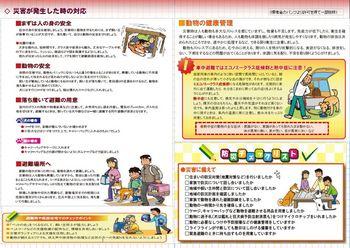 2016愛護フェス小冊子12-13ページ.jpg