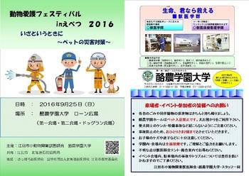 2016愛護フェス小冊子1-15ページ.jpg