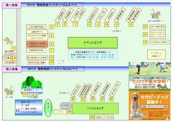 2016愛護フェス小冊子4-5ページ.jpg