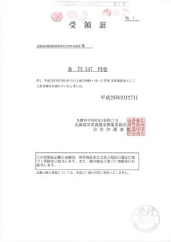 義援金証明書H28.10.13.jpg